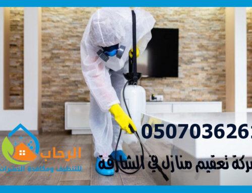 شركة تعقيم منازل في الشارقة |0507036261|تعقيم بالبخار